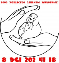 Общество защиты животных