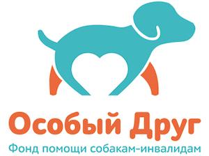 Фонд помощи собакам-инвалидам