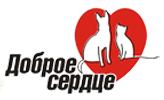Доброе сердце, Новосибирск