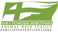 Помощь животным в Харькове