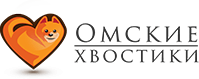 Приют для бездомных животных в Омске